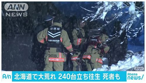 【爆弾低気圧】北海道猛吹雪、NHK記者の救助に向い1人死亡=記者は休暇で林道走行中