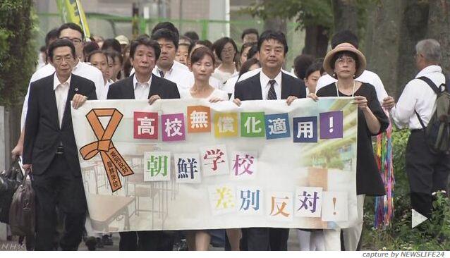 【朝鮮学校無償化】大阪地裁「排除は不当な差別で憲法違反」=北朝鮮・総連との関係性明らかにせぬまま不当判決