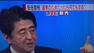 【日テレ炎上】安部首相発言に悪質テロップ 正反対の印象操作=ネット「電波停止」