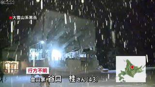 【大雪山系黒岳】女性登山家・谷口桂さん行方不明、滑落か