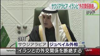 【外交断絶】サウジアラビア イラン外交官に48時間以内の国外退去要請