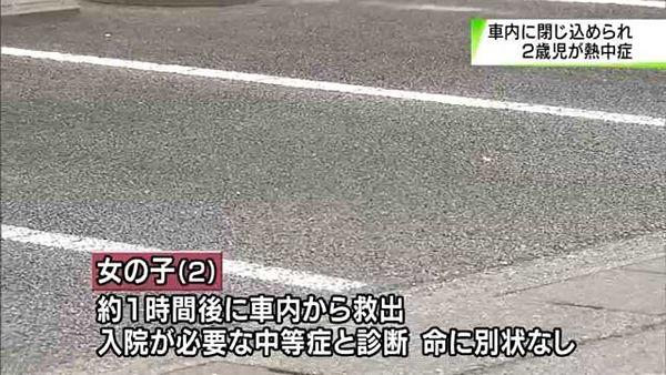 【山梨歌田】2歳女児 駐車場の車内に閉じ込められ熱中症