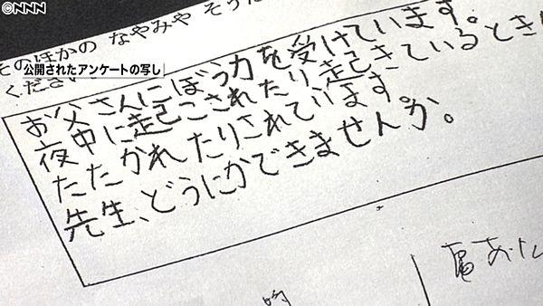 【小4女児虐待死】野田市に抗議殺到「アンケートなぜ渡した」2日間で1千件=日常業務に支障!?