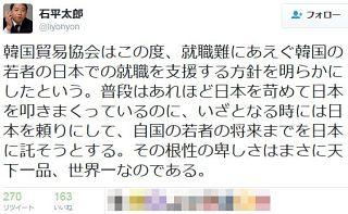 【韓国貿易協会】毎日新聞系「マイナビ」と提携 大嫌いな日本へ若者輸出