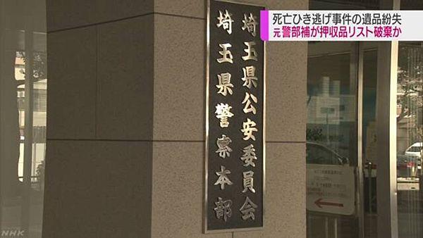 【埼玉熊谷】小学生の遺品紛失、元警部補が証拠品リスト破棄し捏造=公文書毀棄容疑で書類送検