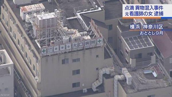 【魔の4階】大口病院元看護師「約20人の点滴に消毒液」 2か月半で48人死亡