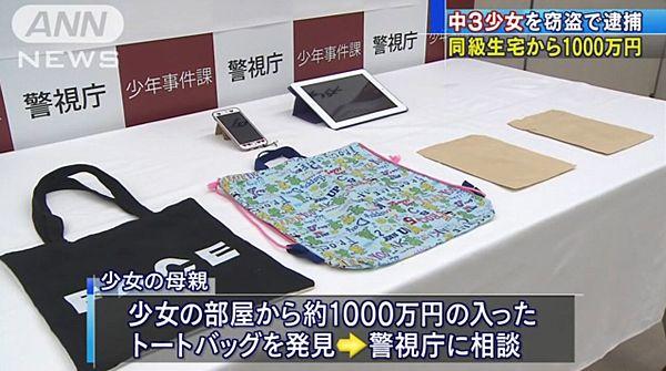 【東京江東】中3少女、同級生宅から1千万円窃盗し逮捕=友人10人に配る