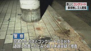 【大阪交野】路上にコンクリート土台 車接触、大学生男女2人軽傷