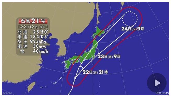 【台風21号進路】23日上陸、関東甲信などで記録的大雨のおそれ=安倍首相 早めの対策を指示