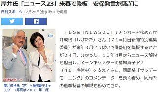 【NEWS23】岸井成格氏も降板 安保発言で「放送法違反」と問題に