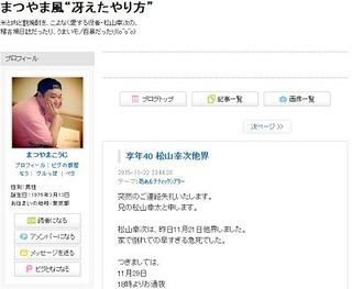 俳優・松山幸次さん急死40歳 グレート義太夫さんとの会話で兆候=「相棒」でお好み焼き屋の兄ちゃん役も