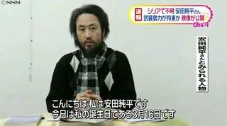 【シリア】拘束の安田純平氏「誰も反応しない」…チキン国家に救出求める