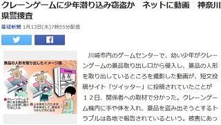 【川崎】クレーンゲームに潜り込み景品窃盗 ツイッターに動画投稿