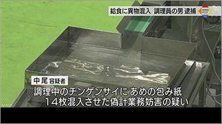 【奈良生駒】学校給食異物混入 調理員の男(46)を逮捕…あめの包み紙14枚