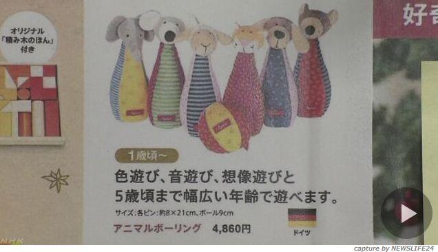 【ボーネルンド】中国産輸入おもちゃ 新聞折り込み広告に米英仏国旗=不当表示で行政処分