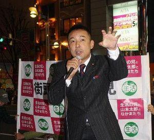 【そんなあなたも守りたい】山本太郎氏、自衛隊ネタをパクる 該当記者会見!?