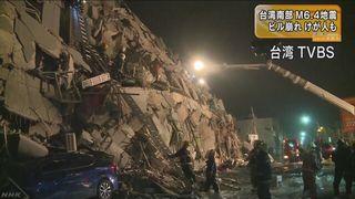 【台湾南部地震】高雄市震源のM6.4 17階建てビル倒壊、100人閉じ込めか