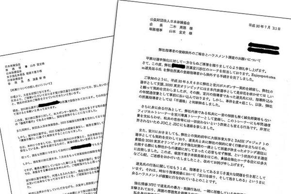 【DV夫婦の構図】「暴力と抱擁」で宮川選手を支配した「速見コーチ」 二重契約、金銭トラブルも浮上