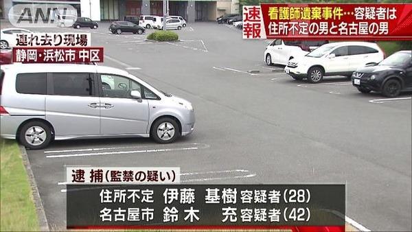 【静岡看護師遺棄】逮捕の2人は伊藤基樹容疑者(28)と鈴木充容疑者(42)=主犯は第3の男か