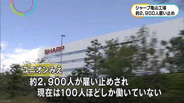 【外国人労働者】シャープ亀山工場で雇い止め2900人 派遣会社を告発=人手不足じゃなかったのか?