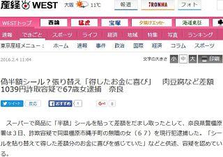 【奈良橿原】半額シール貼り替え 詐取容疑で67歳女逮捕「得したお金に喜び」