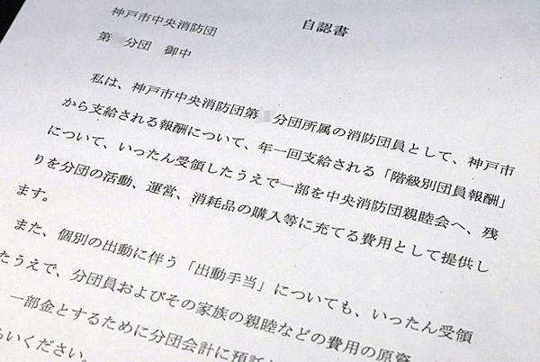 【兵庫神戸】消防団員報酬、全額徴収 「消防団はボランティア」か=総務省が警告
