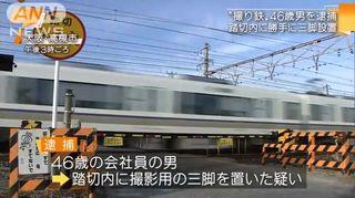 【大阪高槻】JR踏切内に三脚設置 無謀「撮り鉄」(46)逮捕 「国鉄時代の新快速撮りたくて…」