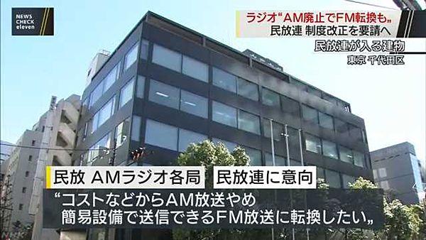 【AM放送廃止】ワイドFM一本化、制度改正を要請=対応機種への買い替え必要