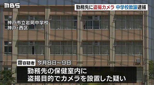 【神戸】市立岩岡中学校教諭逮捕「盗撮目的」保健室にカメラ設置=当日は内科検診予定