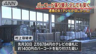 【北海道釧路】バーコード付け替え安く偽装しテレビ購入 無職の女逮捕