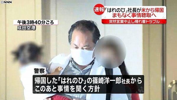 【振袖詐欺】「はれのひ」篠崎元社長逮捕へ 米から家族と帰国=背中に高級ブランドリュック