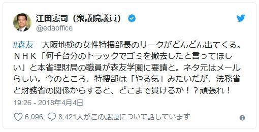 【大阪地検リーク疑惑】江田憲司氏と女性特捜部長を告発=世論誘導図った疑い