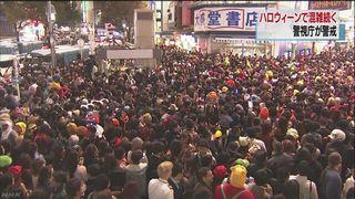 【東京渋谷】ハロウイーン騒動、エアガン?で警察官殴打 20代無職男を逮捕=テロの格好の標的に…