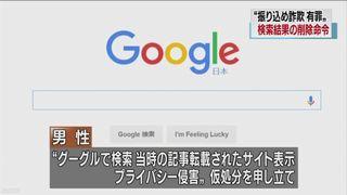 【東京地裁】「振り込め詐欺有罪」 グーグルに検索結果の削除命令