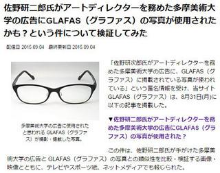 【多摩美大ポスター盗用】GLAFAS、佐野研二郎氏に反撃「メガネは1つ1つ異なり同じ写真を撮るのは不可能」「ホコリなども完全一致」