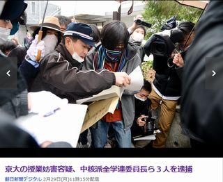 【京都大学熊野寮】強制捜査で中核派全学連委員長ら3人逮捕