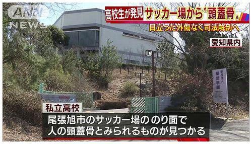 【愛知】私立菊華高校、サッカー場から人の頭蓋骨 男子生徒が発見=他の骨や衣服見つからず