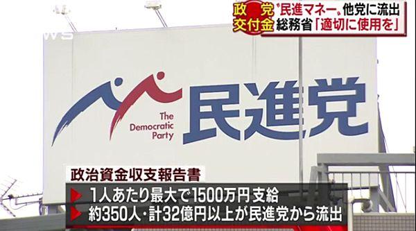 【税金泥棒】中山恭子氏、交付金2億円移動 民進マネー32億円超流出