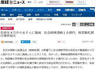 【朝鮮学校】生徒激減、社会保険滞納10億円、核実験礼賛=補助金自粛要請