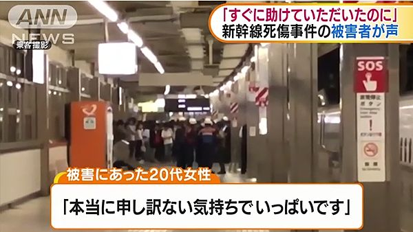 【新幹線死傷事件】被害女性「申し訳ない」 男性遺族「今はそっとしておいて…」