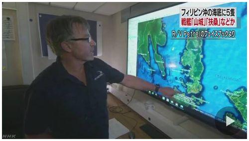【フィリピン沖海底】旧日本海軍の戦艦「山城」「扶桑」など5隻発見 ポール・アレン氏公開