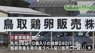 【鶏卵産地偽装】鳥取の卸売り会社役員逮捕 「島根産」を「鳥取産」に…