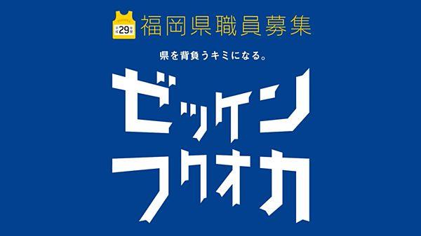 【懲りない福岡】県職員逮捕「帰りたい一心」で酒気帯び運転 基準値の4倍のアルコール=県職員逮捕、1年で8件目
