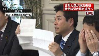 【甘利大臣辞任】民主・山井氏「安倍政権『終わりの始まり』」…私のは「記載ミス」