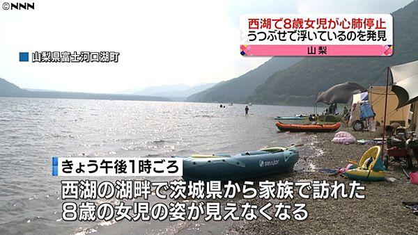 【山梨西湖】茨城の8歳女児が心肺停止 家族とキャンプ中、溺れたか…