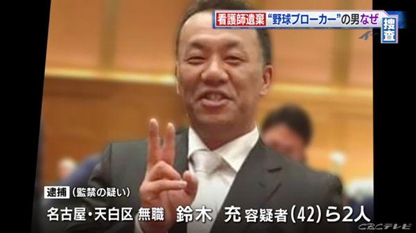 【静岡看護師遺棄】鈴木容疑者は野球ブローカー、スカウトめぐりトラブルも