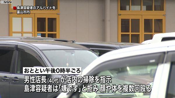 【富山拳銃強奪】バイト先店長が被害届 元自衛官から暴行、左肋骨骨折の重傷