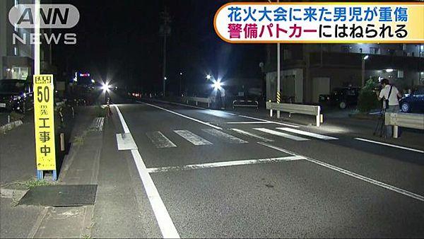 【三重伊賀】花火客の小2男児、パトカーにはねられ重傷 横断歩道のない道路を横切ろうと…