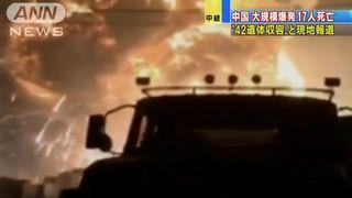 【中国天津】大爆発で42人死亡…日本が攻めてきたのではないかとも思った