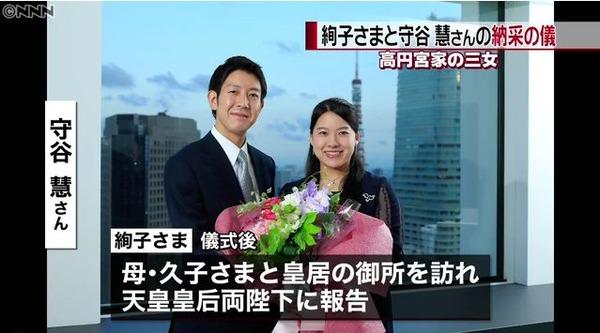 【納采の儀】高円宮絢子さまと守谷慧さん 正式「御婚約」2